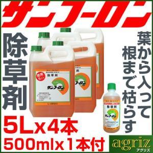 (除草剤) サンフーロン 5L (4本入) + サンフーロン 500ml 1本おまけ付き! (農薬) 旧ラウンドアップのジェネリック品|agriz