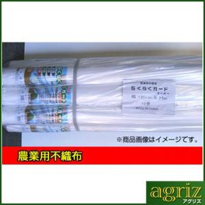 シンセイ 農業用不織布(らくらくガード)(150cm×200m)保温・通気・通水・透光 農業資材 トンネル べたがけ ガーデニング agriz