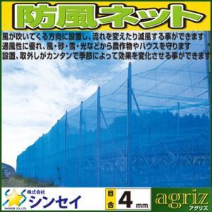 シンセイ 防風ネット(青)4mm目 3m×50m 農業資材 防風網 ガーデニング|agriz