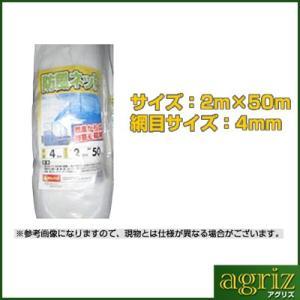 シンセイ 防風ネット(白)4mm目 2m×50m 農業資材 防風網 ガーデニング|agriz