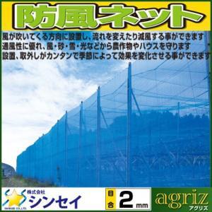 シンセイ 防風ネット(青)2mm目 2m×50m(3本セット)農業資材 防風網 ガーデニング agriz