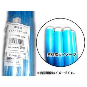 ・サイズ:太さ5.5mm×長さ150cm ・形状:丸 ・色:ブルー   家庭菜園のトンネル支柱用に!...