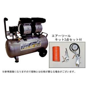 静音 オイルレス 電動エアーコンプレッサー EWS-30(30Lタンク)(エアコンプレッサー)(3点キット付き)|agriz