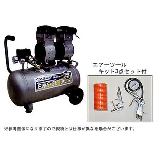 静音 オイルレス 電動エアーコンプレッサー EWS-38(38Lタンク)(エアコンプレッサー)(3点キット付き)|agriz