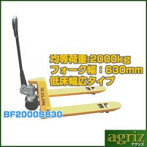手動式油圧ハンドリフト (ハンドパレットトラック) 2.0t(630mm幅)  BF2000W630 (低床幅広タイプ)(メーカー直送)|agriz