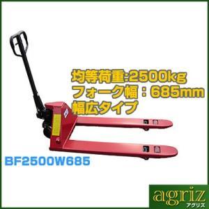 手動式油圧ハンドリフト (ハンドパレットトラック) 2.5t(685mm幅)  BF2500W685 (Wタイヤ)(メーカー直送) agriz