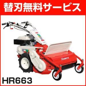 共立 HR662 自走式草刈機  ハンマーナイフモア (動画あり)|agriz