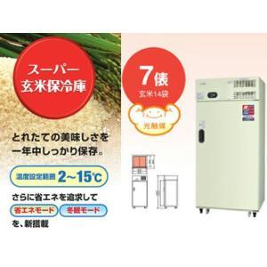 2019年5月9日より順次発送予定 丸山製作所 スーパー玄米保冷庫 MRF014M-2 (7俵)(玄米14袋)電源V50/60Hz:|agriz