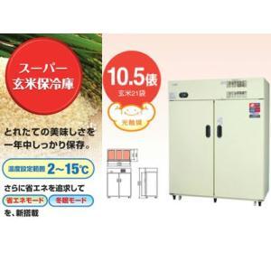 2019年5月9日より順次発送予定 丸山製作所 スーパー玄米保冷庫 MRF021M-1 (三相200V)(10.5俵)(玄米21袋)|agriz