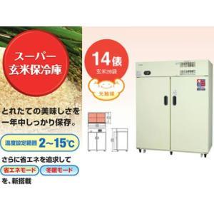 2019年5月9日より順次発送予定 丸山製作所 スーパー玄米保冷庫 MRF028M (三相200V)(14俵)(玄米28袋)|agriz