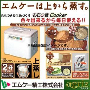 エムケー精工 もちつき機(餅つき機) もちつきCooker RMJ-36TN (2升)(むす・つく・つぶす)(味噌づくり 生地づくり むし料理)|agriz