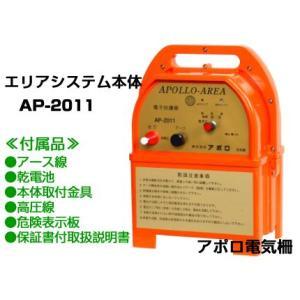 アポロ 電気柵・電柵 本体 エリアシステム AP-2011 (乾電池付) 最大出力DC10000V 電源DC12V|agriz