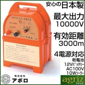 アポロ 電気柵 本体 エリアシステム AP-2011 電池別売|agriz