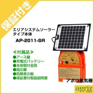 (プレミア保証付) アポロ 電気柵 本体 エリアシステム ソーラー (10W) AP-2011-SR|agriz