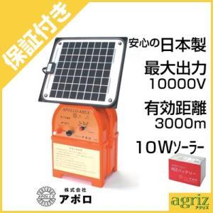 (プレミア保証付き)アポロ 電気柵 本体 エリアシステム AP-2011-SR ソーラー7Wタイプ|agriz