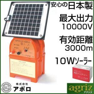 アポロ 電気柵 本体 エリアシステム AP-2011-SR ソーラー7Wタイプ|agriz