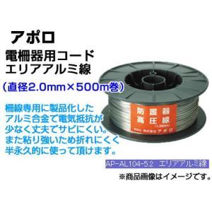 アポロ 電気柵 電柵 資材 エリアアルミ線 防護器高圧線 電気柵コード 直径2.0mm×500m巻 AP-AL104-5.2|agriz