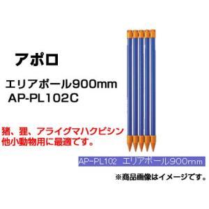 アポロ 電気柵・電柵 資材 エリアポール 電柵支柱 直径20mmφ×900mm(50本入)AP-PL102C|agriz