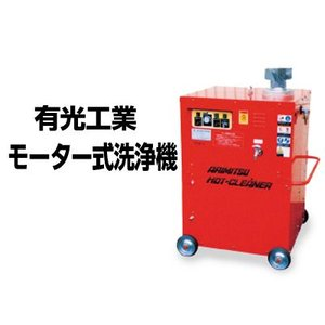 有光工業 温水洗浄機 AHC-22HC5 高圧洗浄機 (三相200V) (プロ用・業務用) (定置タイプ) (代引不可商品) agriz