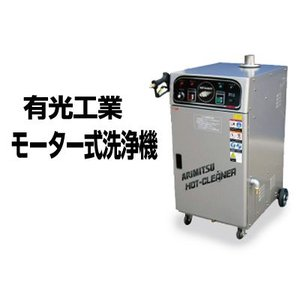 有光工業 温水洗浄機 AHC-3100 高圧洗浄機 (三相200V) (プロ用・業務用) (定置タイプ) (代引不可商品)|agriz