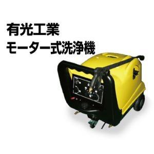有光工業 温水洗浄機 AHC-45SHW (超高温水タイプ) (三相200V) (プロ用・業務用) (定置タイプ) (代引不可商品) agriz
