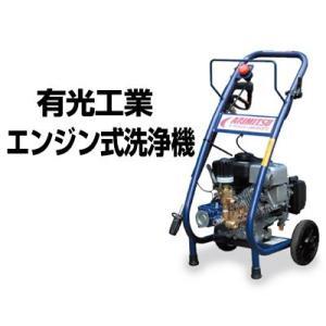 有光工業 高圧洗浄機 JAS-03CET3 エンジン式洗浄機 (防除兼用タイプ) (最高圧力5.0MPa) (最高吸水量13.0L/min)|agriz