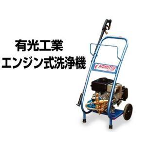 有光工業 高圧洗浄機 JAS-3100KT3 エンジン式洗浄機 (高圧洗浄専用) (100キロの洗浄力) (最高吸水量8.0L/min)|agriz