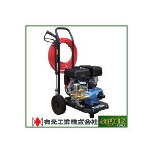 有光工業 高圧洗浄機 JAS-04DT2 agriz