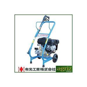 有光工業 高圧洗浄機 JAS-6150DT3 agriz