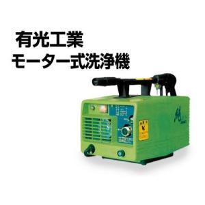 有光工業 モーター式高圧洗浄機 PJ-01G (単相100V) モータータイプ (代引不可商品)|agriz