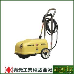 有光工業 モーター式高圧洗浄機 TRY-01 (単相100V) モータータイプ (代引不可商品)|agriz