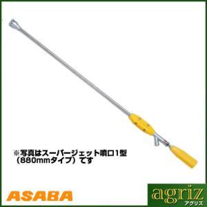 アサバ(麻場) スーパージェット噴口1型(1.5)700mm G1/4(噴霧器・噴霧機・動噴・防除用)|agriz