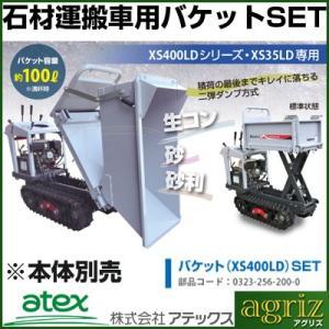 アテックス 石材運搬車用 オプション バケットSET (XS400LDシリーズ専用) アグリズ PayPayモール店