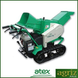 アテックス 粉砕機 CSX170-CA|agriz