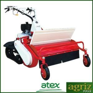 アテックス 自走式草刈機 RX-803 agriz
