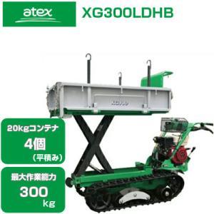 アテックス クローラ運搬車 XG300LDH(箱型三方開き)(油圧リフトダンプ)(最大積載量300kg)|agriz