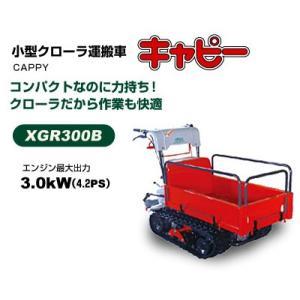 【プレミア保証付き!!】アテックス クローラー運搬車 XGR300B キャピー (立乗り可) (ハンドダンプ) (箱型引出し式荷台) 動力運搬車 agriz