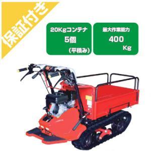 (プレミア保証プラス付) アテックス クローラー運搬車 XGR300B キャピー (立乗り可)(ハンドダンプ)(箱型引出し式荷台) 動力運搬車|agriz