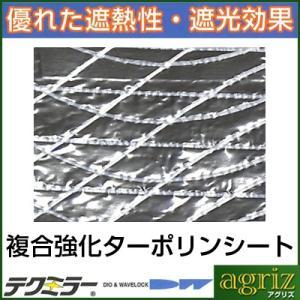 ダイオ化成 多目的シート テクミラー #2000 シルバー/ブラック 360×540cm ターポリン...