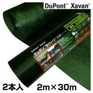 デュポン 超強力 防草シート ザバーン 240G グリーン 2×30m 2本入 農業資材 園芸用品 家庭菜園|agriz