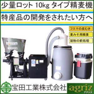 [受注生産] 宝田工業 健康志向 精麦機 3RSB-10FS [三相200V仕様] [大麦仕様] [貯蔵タンク用サイクロン付] ホーデン (もち麦)|agriz