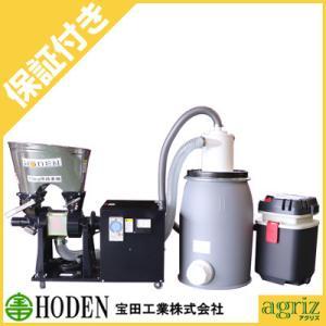 (プレミア保証付) [受注生産] 宝田工業 精麦機 3RSB-10FS [単相200V仕様] [小麦仕様] [貯蔵タンク用サイクロン付] ホーデン (パン うどん しょうゆ)|agriz