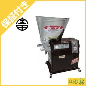 (プレミア保証付) 宝田 循環型 精米機 NSF-400D(玄米15kg/籾12kg)(単相100V 400W) ホーデン|agriz
