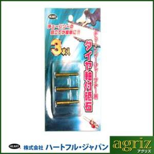 ハートフルジャパン ダイヤ軸付き砥石 4.0mm 3本組 agriz