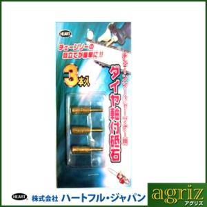 ハートフルジャパン ダイヤ軸付き砥石 4.8mm 3本組 agriz