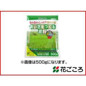 花ごころ 青い芝をつくる肥料 2.3kg  8セット