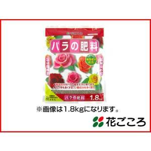 花ごころ バラの肥料 5kg  4セット|agriz
