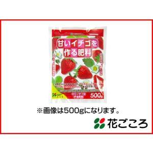 花ごころ 甘いイチゴを作る肥料 2kg  10セット
