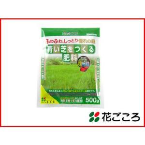 花ごころ 青い芝をつくる肥料 500g  40セット