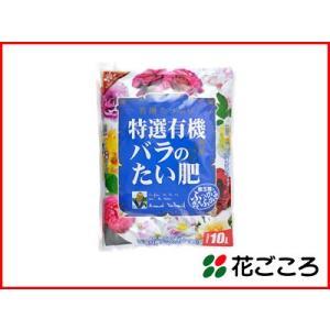 花ごころ 特選有機バラのたい肥 10L   5セット|agriz